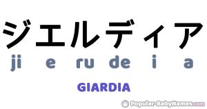 giardia name meaning